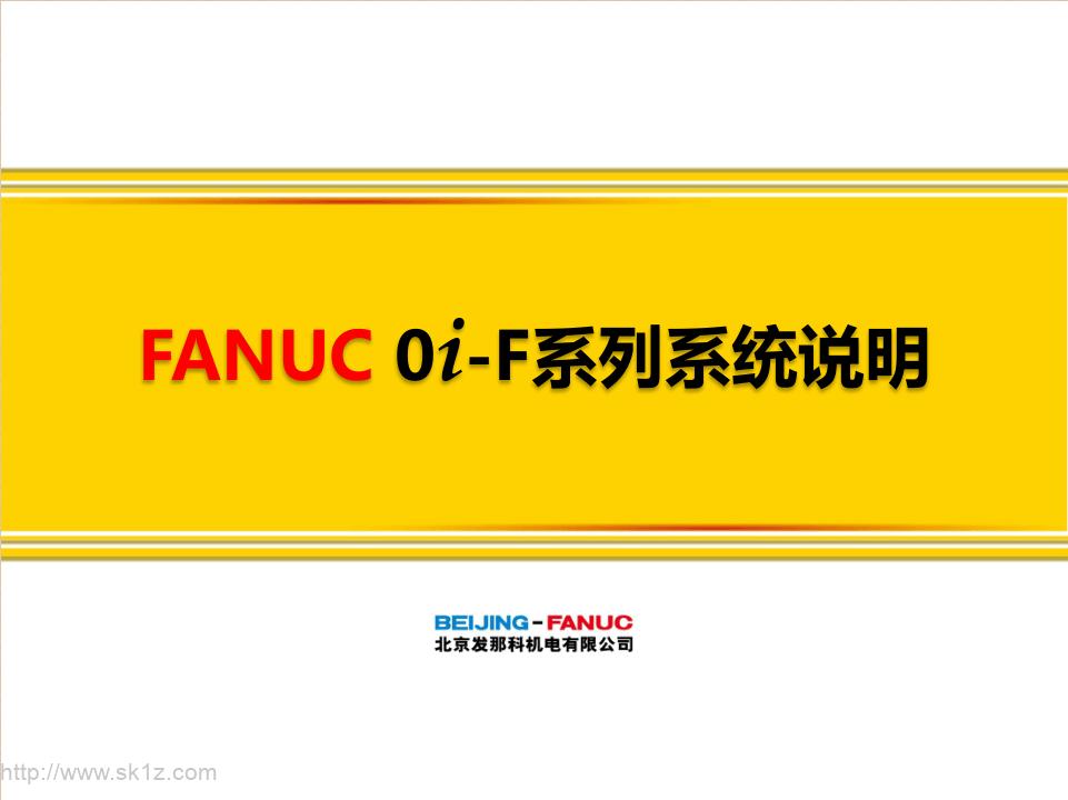 【数控】FANUC 0iF系列系统说明下载.pdf
