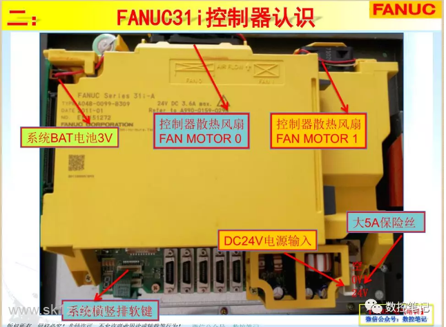 FANUC 31iB 控制器维修
