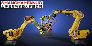 上海FANUC机器人