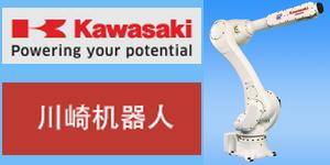 日本川崎机器人