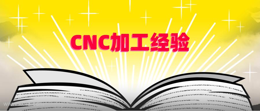 【经验】CNC加工过程 常见问题点及改善方法