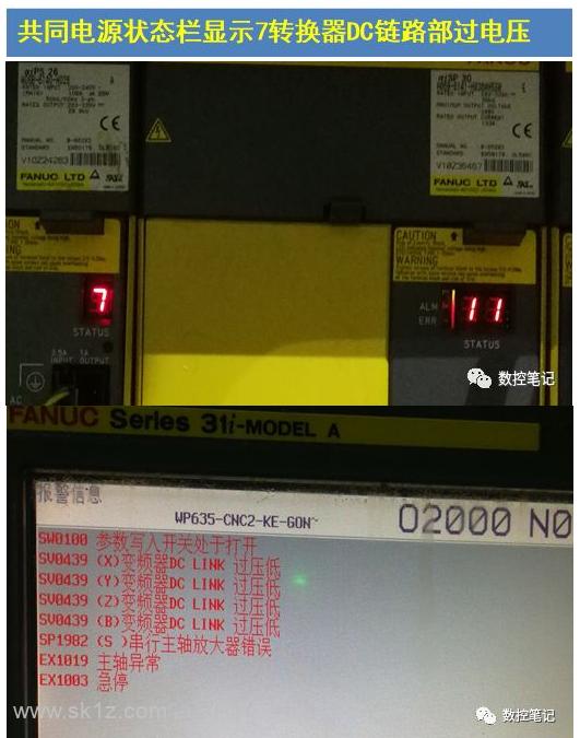 FANUC 电源模块维修