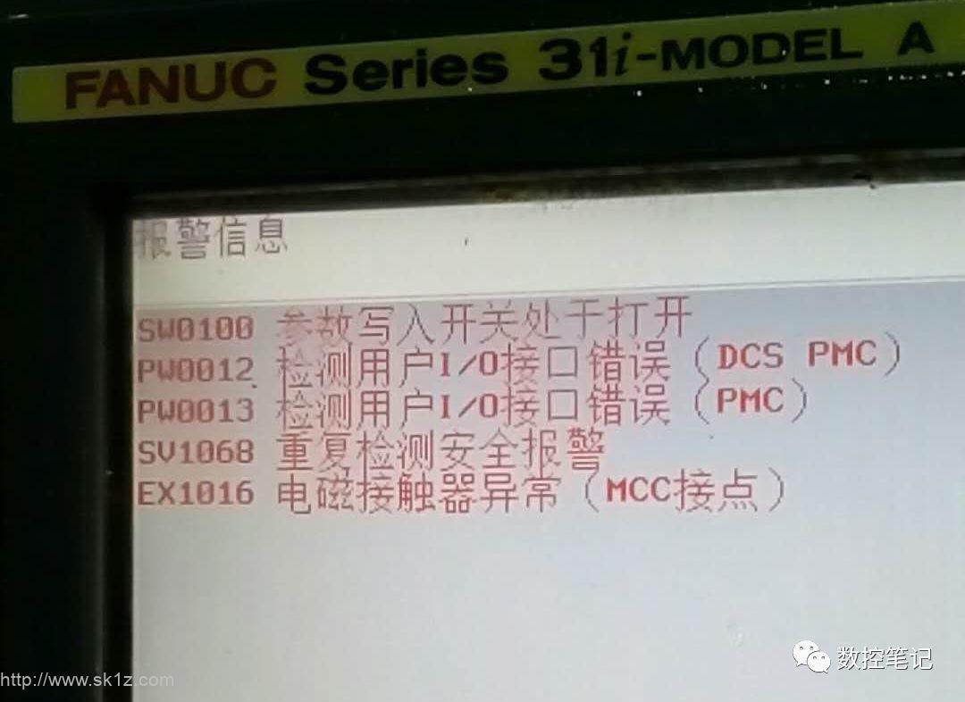 FANUC安全门锁 相关的报警及维修过程