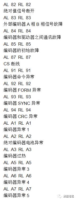 三洋伺服驱动器常见报警代码