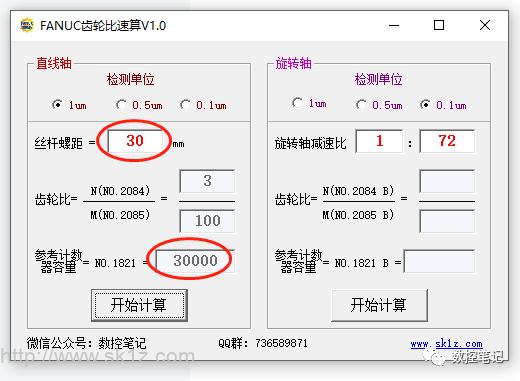 FANUC柔性齿轮比及参考计数器容量设定方法