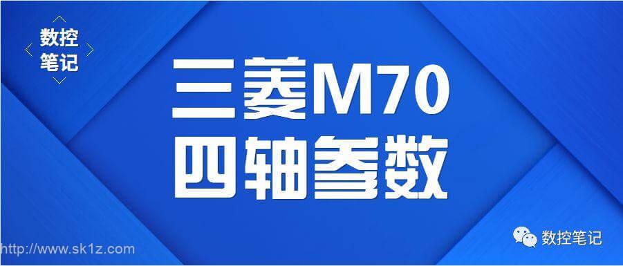 三菱M70第四轴参数设定一览表