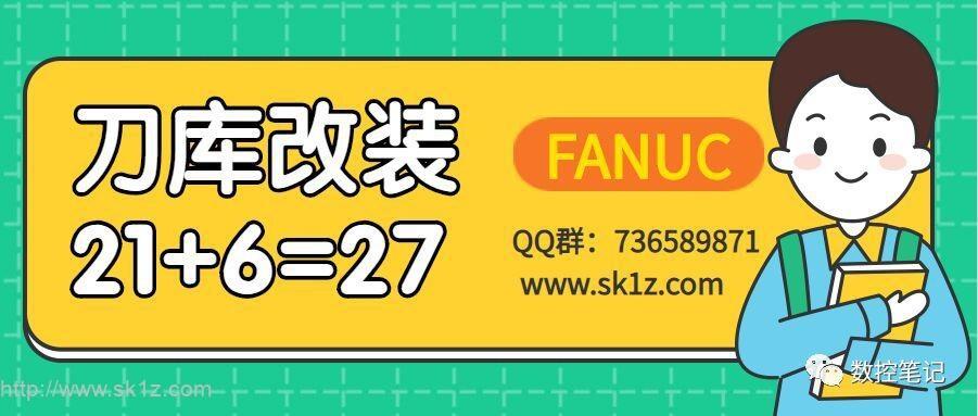 【视频】FANUC小黄机刀库改装21+6=27
