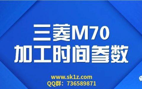 三菱M70加工时间相关参数