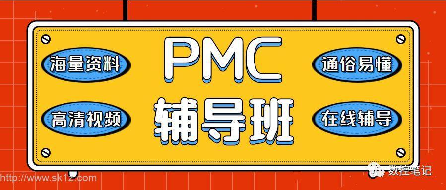 FANUC PMC辅导班 全套视频教程 优惠报名中