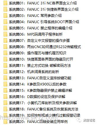 FANUC 31iA/B系统全套原创视频教程