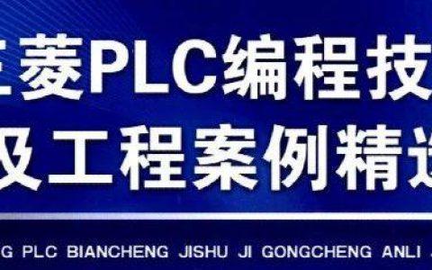【下载】三菱PLC编程技术及工程案例精选.pdf