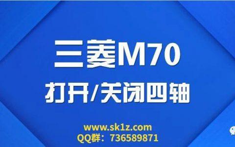 三菱M70打开或关闭四轴设定参数
