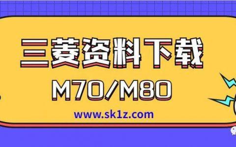 【资料】三菱M70/M80系列资料限时领取