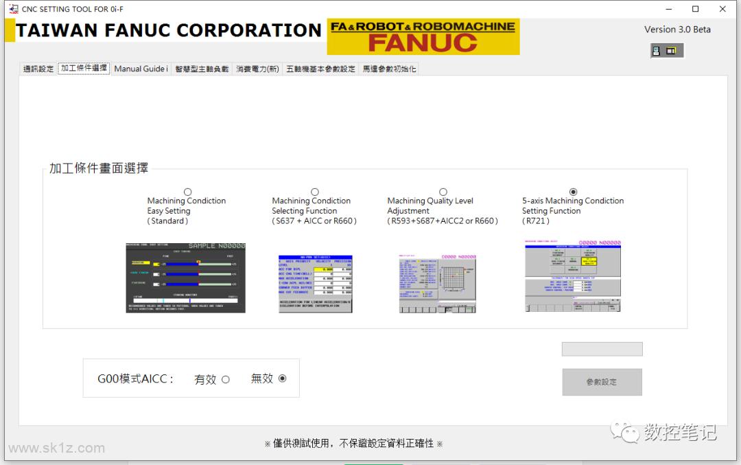 FANUC CNC Setting Tool for 0i-F Beta 软件