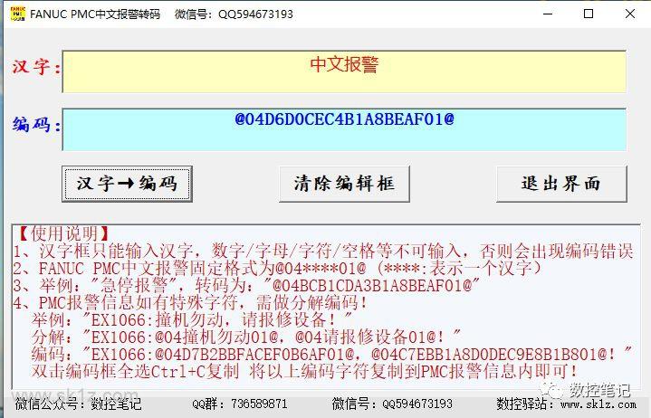FANUC PMC中文报警设定方法