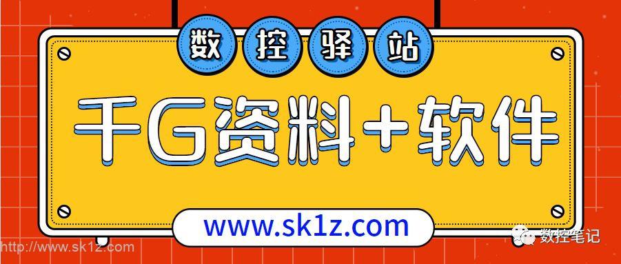 数控驿站:免费资料下载