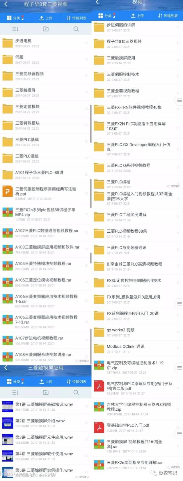 【资料】三菱 PLC 触摸屏 变频 伺服 步进 通讯全套视频教程及软件