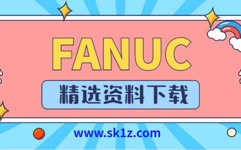 【资料】FANUC精选资料下载