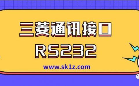 三菱各系统的RS232通讯接口汇总