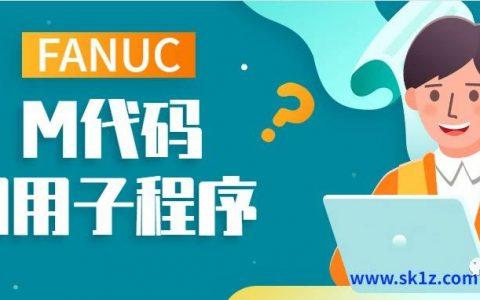FANUC自定义M代码调用系统程式步骤