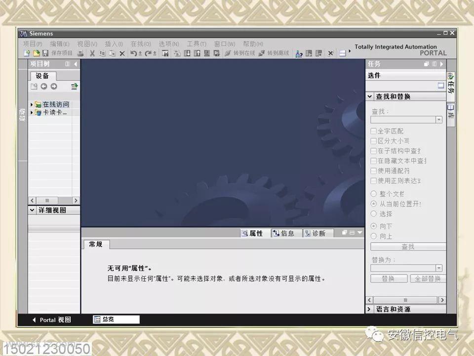 博途TIA软件的使用方法及应用实例(图文)