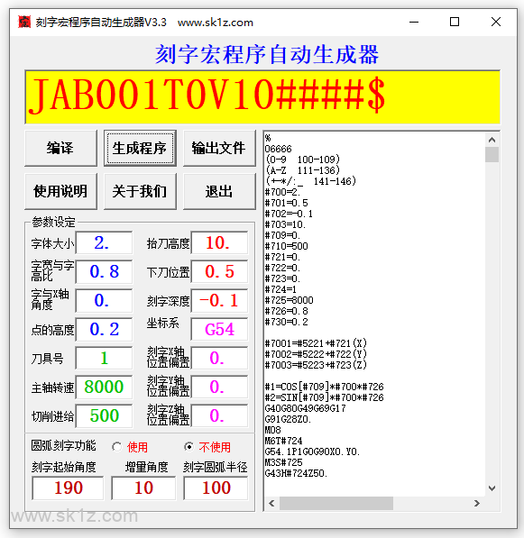 【软件】万能刻字宏程序软件V3.3