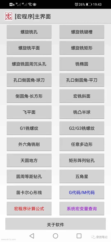 【软件】宏程序自动生成软件 安卓手机APP版