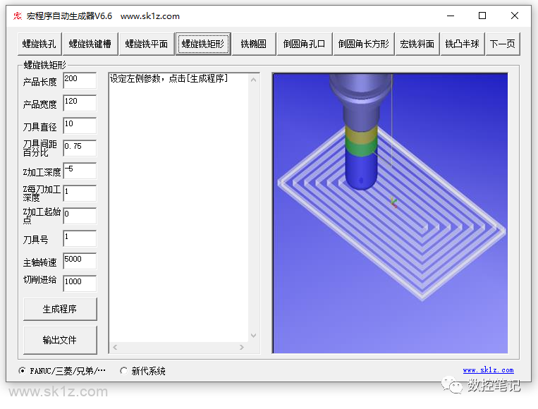 【软件】宏程序自动生成器V6.6下载