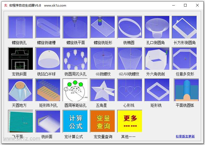 【软件】宏程序自动生成器软件V6.9版本