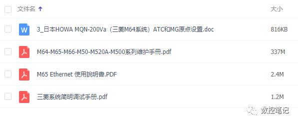 【三菱】数控系统全套资料+软件