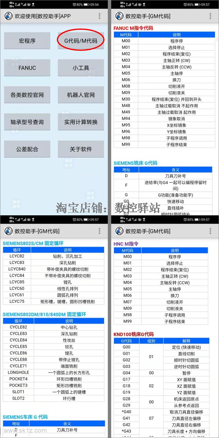 【软件】数控助手APP V7.2安卓版 超强功能