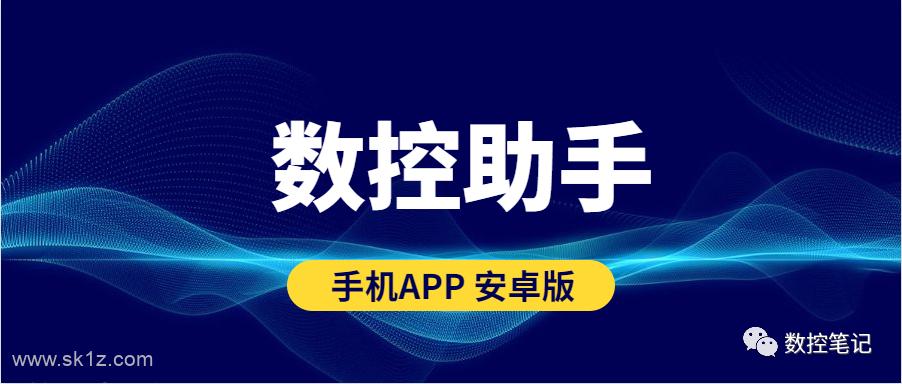 【软件】数控助手APP V7.1安卓版 超强功能