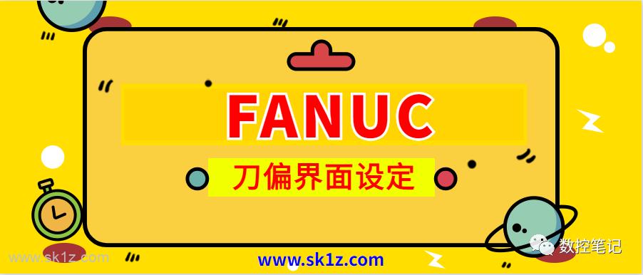 FANUC刀偏界面如何显示机械坐标?