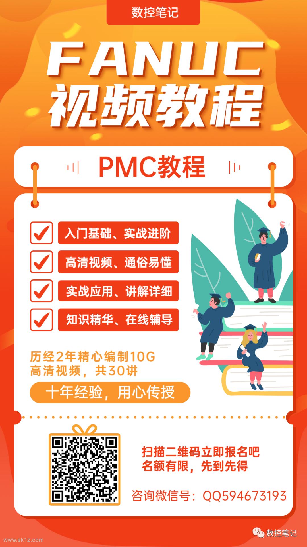 FANUC如何通过PMC实现三点找圆心?