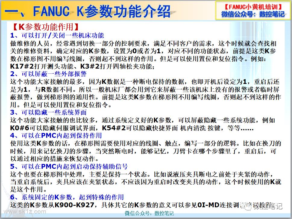 FANUC K参数作用及K900以后的参数汇总