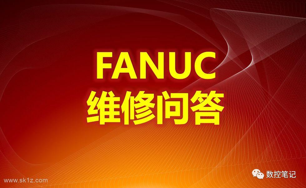 FANUC维修常见故障问答汇总