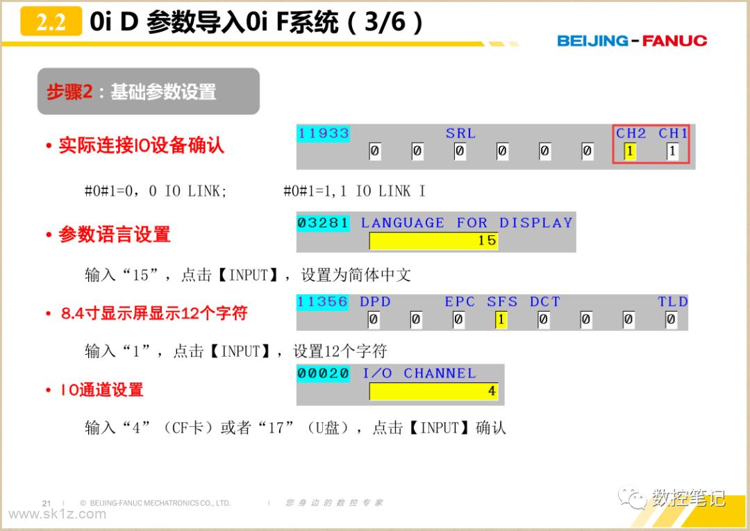 FANUC 0iD参数导入0iF系统设置步骤
