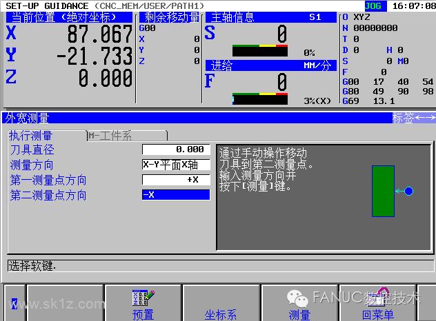 FANUC | MF系统加工前准备支援功能
