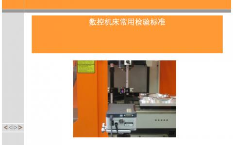 【资料】机床精度检验标准 VDI3441 a ISO230-2.pdf