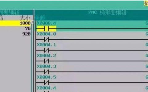FANUC PMC编程调试操作图解