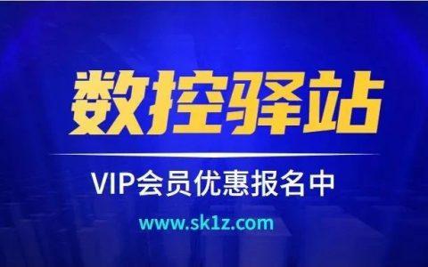 数控驿站《VIP会员优惠活动报名中》