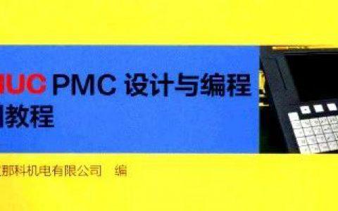 【资料】FANUC PMC设计与编程 培训教程
