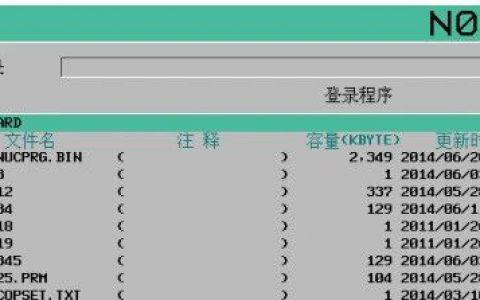 【软件】FANUCPRG 存储卡程序工具 程序再启动方法
