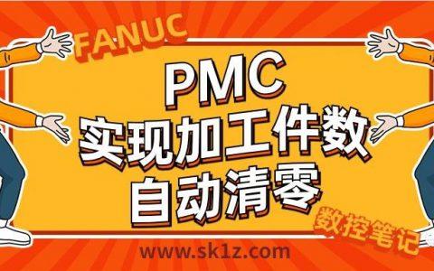 FANUC巧妙利用PMC实现加工件数自动清零及数据寄存