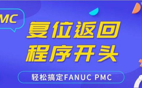 FANUC如何编写PMC复位返回到程序开头?