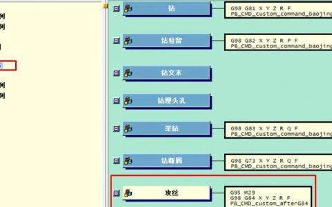 UG后处理攻丝指令G84输出Q值