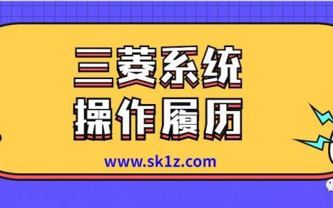 三菱M70操作履历文件的导出和查看