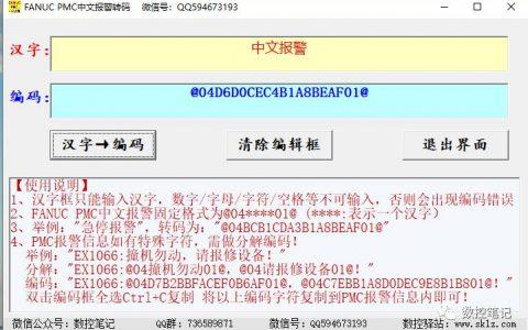 【VIP】PMC中文报警转码软件下载