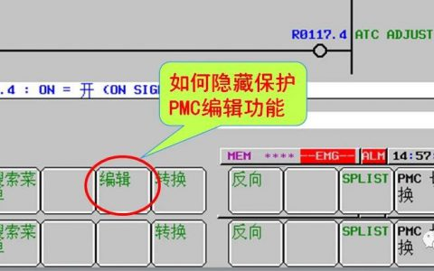 FANUC如何隐藏保护PMC编辑功能?