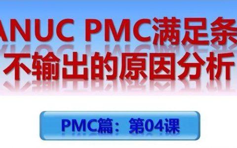 FANUC PMC线圈不输出的八大原因